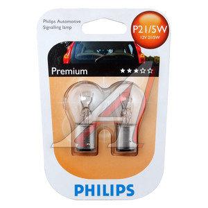 Лампа 12V P21/5W BAY15d двухконтактная блистер 2шт. PHILIPS 12499B2, P-12499-2бл