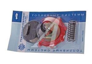 Ремкомплект ГАЗ,УАЗ насоса топливного (901-21;902) ПЕКАР 900-1106980-01/03, 900-1106980-01, 900-1106010-01