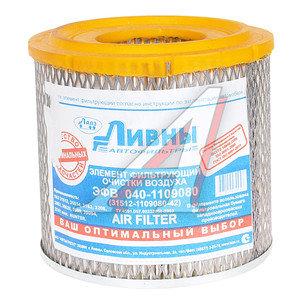 Элемент фильтрующий УАЗ-469,3151 воздушный низкий ЛААЗ 31512-1109080, ЭФВ 040-1109080 (31512-1109080) низкий, 31512-1109080-01