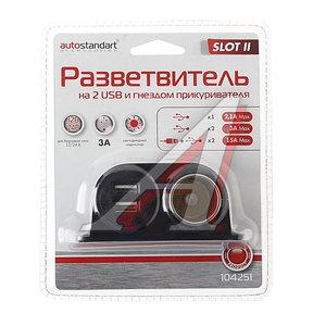 Разветвитель прикуривателя 1 гнездо 12V-24V + 2 USB Slot ll AUTOSTANDART 104251