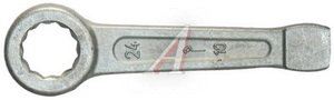 Ключ накидной односторонний 24мм ударный КЗСМИ КЗСМИ КГКУ 24 (518122)*, 13046