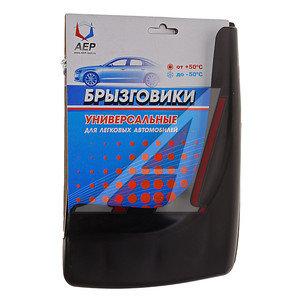 Брызговик универсальный мокрый асфальт БУ 090001