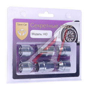 Гайка колеса М12х1.5х23.5 секретки конус открытая комплект 4шт. 2 головки SAVE CAR HO, HO 12x1,5