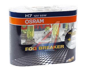 Лампа 12V H7 55W PX26d бокс 2шт. Fog Breaker OSRAM 62210FBR-DUOBOX, O-62210FBR2(EURO),