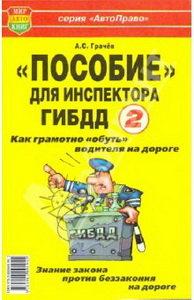 """Книга прочее Пособие для инспектора ГИБДД-2!Как """"обуть""""водителя на дороге Мир Автокниг (30767), POL-30767-OLD,"""