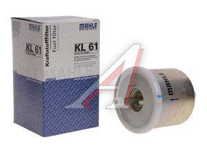 Фильтр топливный FORD MAZDA MAHLE KL61, 1022150