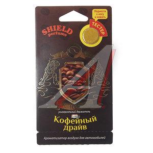 Ароматизатор подвесной мембранный (кофейный драйв) Shield Perfume FOUETTE S-4