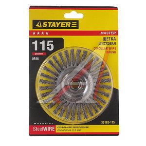 Кордщетка для УШМ дисковая 115мм крученая сталь М14 STAYER 35192-115