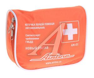 Аптечка автомобильная ГОСТ (новый состав) AIRLINE AM-01