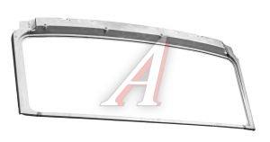 Панель МАЗ-64221 ветрового окна (рамка стекла) ОАО МАЗ 64221-5301034, 642215301034,