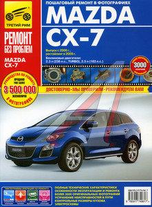 Книга MAZDA CX-7 Ремонт без проблем ТРЕТИЙ РИМ (4961) ИДТР