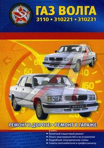 Книга ГАЗ-3110,310221 (97-05) устройство,ремонт,эксплуатация ЗА РУЛЕМ (55963), 55963,