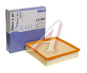 Фильтр воздушный OPEL Omega B (94-03) MAHLE LX946, 0835617