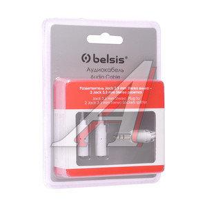 Разветвитель jack 3.5 вилка - 2 jack 3.5 розетка 0.15м белый BELSIS BELSIS BGL1101,