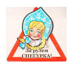 """Наклейка виниловая """"Снегурочка"""" треугольная Наклейка"""