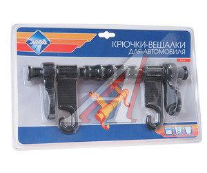 Вешалка-крюк в автомобиль на подголовник два крюка NOVA BRIGHT 39731, NB-39731