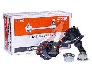 Стойка стабилизатора NISSAN X-Trail переднего левая CTR CLN-23, NI-LS-2804, 54668-8H300