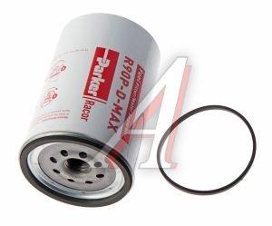 Фильтр топливный КАМАЗ-6520,4308,6522,6540,5460 (30micron) Parker RACOR R90HDP-KMZ-01/R90P-D-MAX, R90HDP-KMZ-01