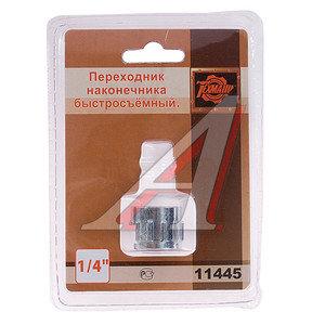 """Переходник для компрессора 1/4"""" гайка для байонетного соединения ТЕХМАШ 11445"""