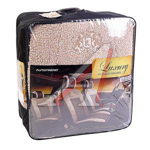 Накидка на сиденье бежевая комплект 5шт. LUXURY 1160003-004 BE