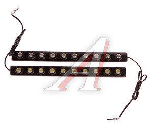 Огни ходовые дневного света LED 10 светодиодов с гибким корпусом 2шт. KS-HF410