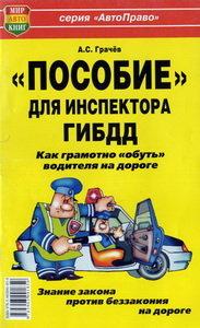 """Книга прочее Пособие для инспектора ГИБДД!Как """"обуть""""водителя на дороге Мир Автокниг (24003), 24003"""