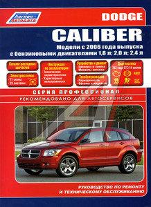 Книга DODGE Caliber (06-) бензин АВТОДАТА ЗА РУЛЕМ (63501), 63501,