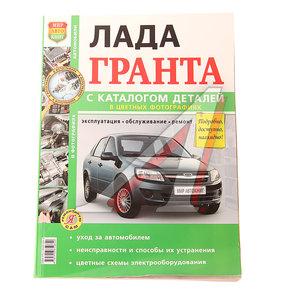 Книга ВАЗ-2190 устройство,ремонт,эксплуатация,каталог Мир Автокниг (37019), 37019,