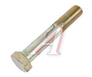 Болт М20х1.5х120 крепления штанги реактивной КАМАЗ-ЕВРО-2,3 1/598953/1