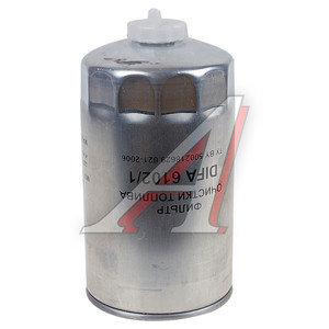 Фильтр топливный ЗИЛ-5301,МТЗ тонкой очистки (дв.ММЗ-260) DIFA ФТ 024-1117010, 6102/1(комплектация)