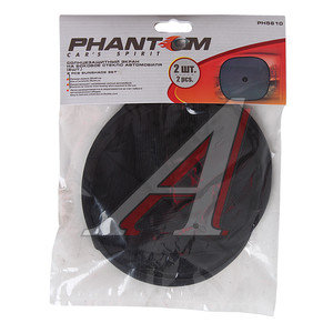 Шторка автомобильная для боковых стекол 44х36см 2шт. PHANTOM PH5610