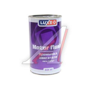 Жидкость промывочная LUXE 5-мин. в жестяной банке 444мл LUX-OIL