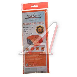 Пакет для покрышек 115х115см (R12-22) комплект 4шт. AIRLINE AO-PWC-15-2, AO-PWC-15-3