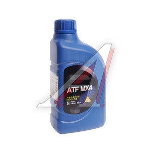 Масло трансмиссионное ATF 04500-00130 для АКПП MX4 JWS3314 1л HYUNDAI 04500-00130, HYUNDAI ATF