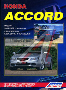 Книга HONDA Accord (03-) ЗА РУЛЕМ (54466)