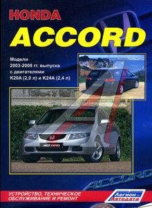 Книга HONDA Accord (03-) ЗА РУЛЕМ (54466),