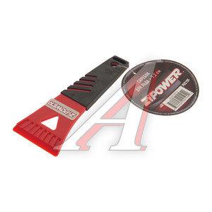 Скребок для льда 7.2см с ручкой черно-красный ZIPOWER PM2194