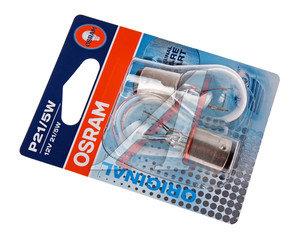 Лампа 12V P21/5W BAY15d двухконтактная блистер 2шт. OSRAM 7528-02B, O-7528-2бл