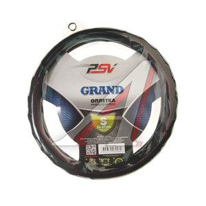 Оплетка руля (S) черная Grand PSV 121514, 121514 PSV