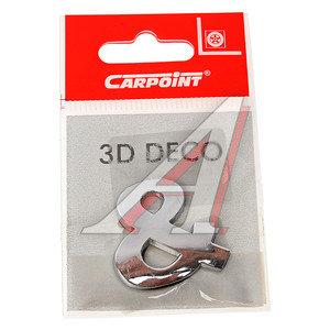 """Наклейка металлическая 3D знак """"&"""" CARPOINT 2218639 СР"""
