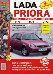 """Книга ВАЗ-2170 Приора цветные фото серия """"Я ремонтирую сам"""" Мир Автокниг (35016), 35016"""