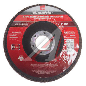 Круг зачистной лепестковый торцевой 125х22мм Р80 MATRIX 74044