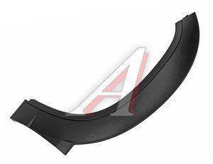 Накладка арки ВАЗ-2123 передняя левая Bertone 2123-8212113-55, 21230821211355, 21230-8212113-55-0