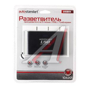 Разветвитель прикуривателя 3-х гнездовой + USB 12V-24V удл. 0.5м с тумблерами AUTOSTANDART 104205