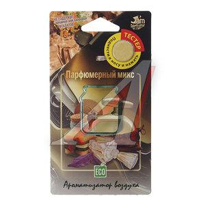 Ароматизатор подвесной мембранный (парфюмерный микс) 5г Jam Perfume FOUETTE J-04