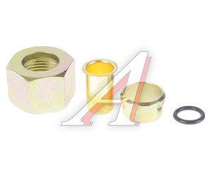 Ремкомплект МАЗ,КАМАЗ трубки тормозной пластиковой d=15х1.0 (1гайка, 1штуцер, 1шайба) ТОП АВТО HH-078-15MM