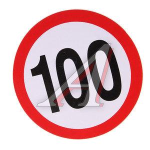 """Наклейка-знак виниловая """"Ограничение скорости 100км/ч"""" круг,малая В06106,"""