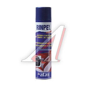Очиститель кожи аэрозоль 400мл RINPEL ATAS ATAS, 5700