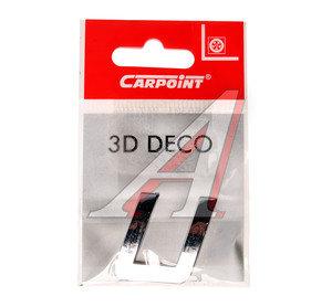 """Наклейка металлическая 3D буква """"U"""" CARPOINT 2218621 СР"""
