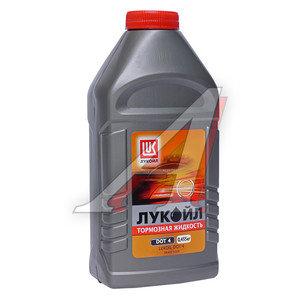 Жидкость тормозная DOT-4 0.455кг ЛУКОЙЛ ЛУКОЙЛ, 1339420